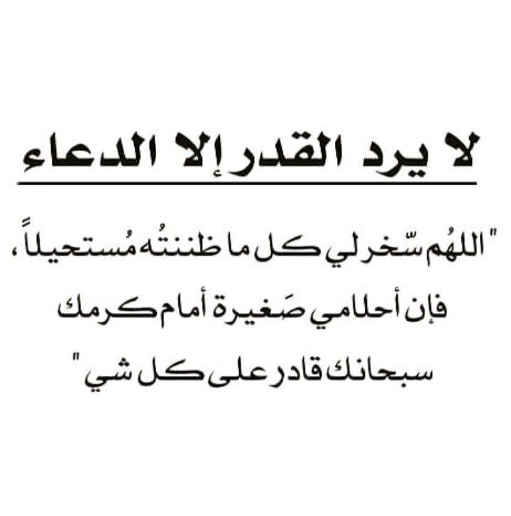 Epingle Par Siham Mahssini Sur Doua Belles Citations