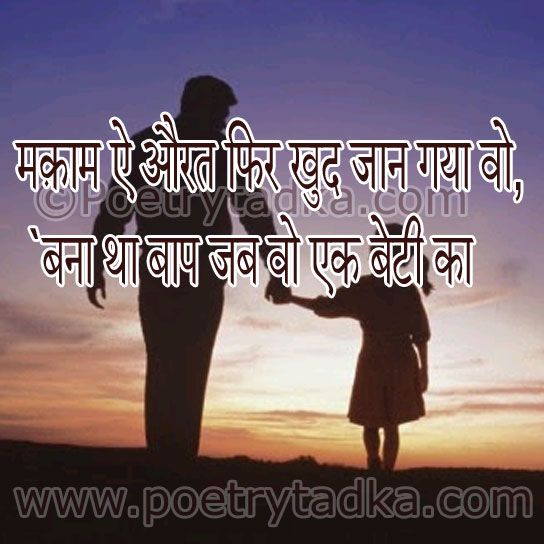 Daughter Quotes In Hindi Daughter Quotes Urdu Hindi Shayri Hindi