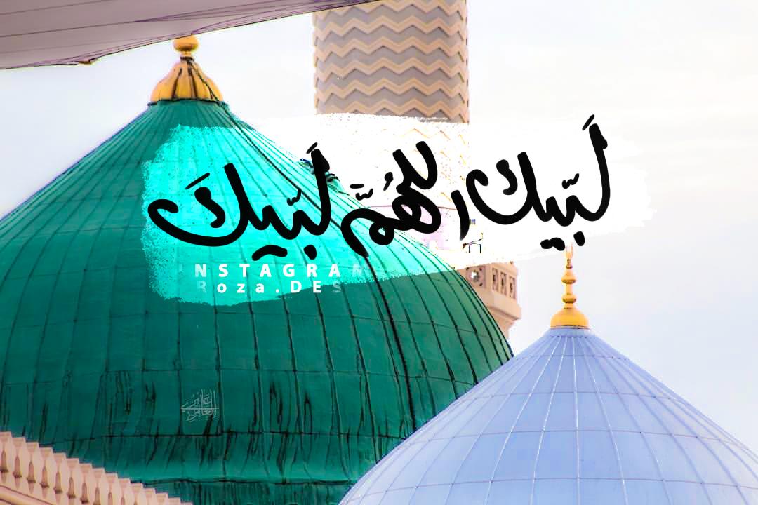 لبيك اللهم الله اكبر الحج الكعبة صباح الخير تمبلريات Creative World22 صباح مساء الخير تصميم Happy Eid Instagram Photo And Video
