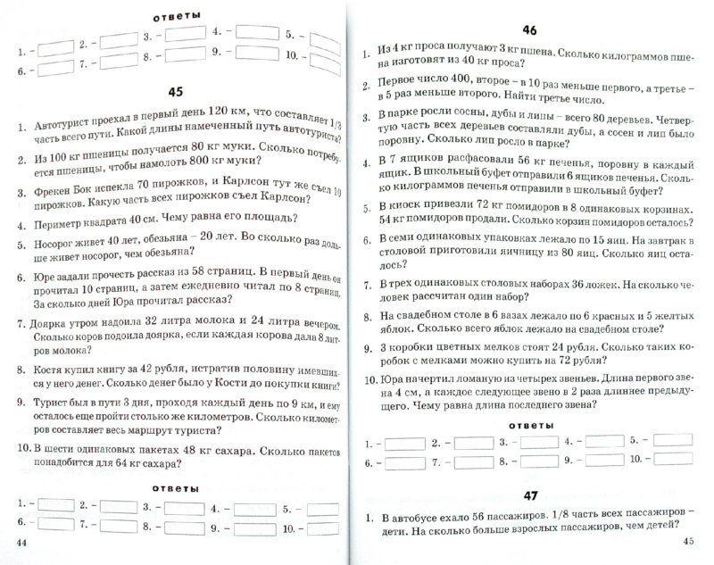 Гдз по литературе г кутузов для кл