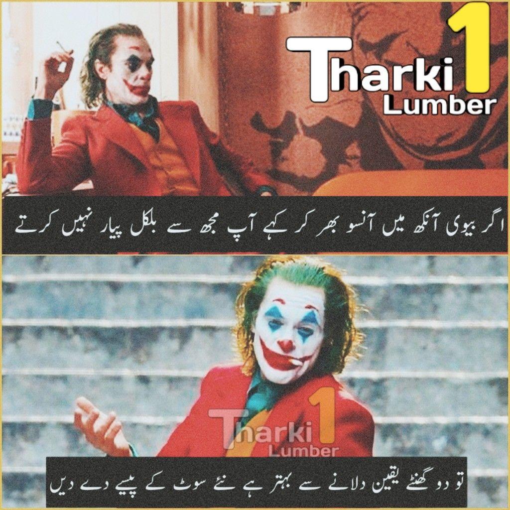 Husband And Wife Jokes Urdu Wife Jokes Jokes Funny Memes