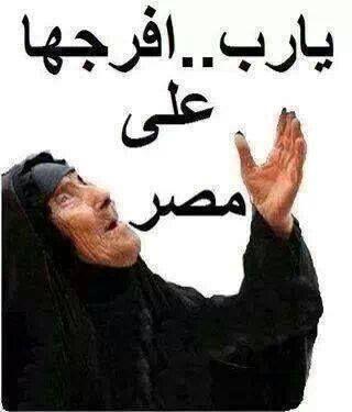 يا رب افرجها على مصر Okay Gesture Thumbs Up