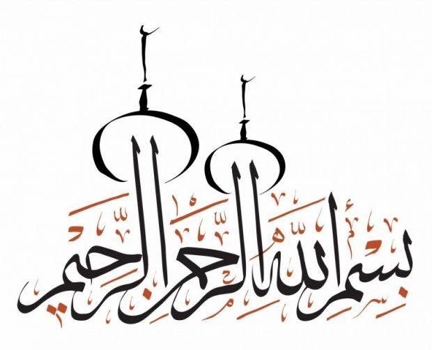 Arabic Calligraphy In Islamic Words Dengan Gambar Seni