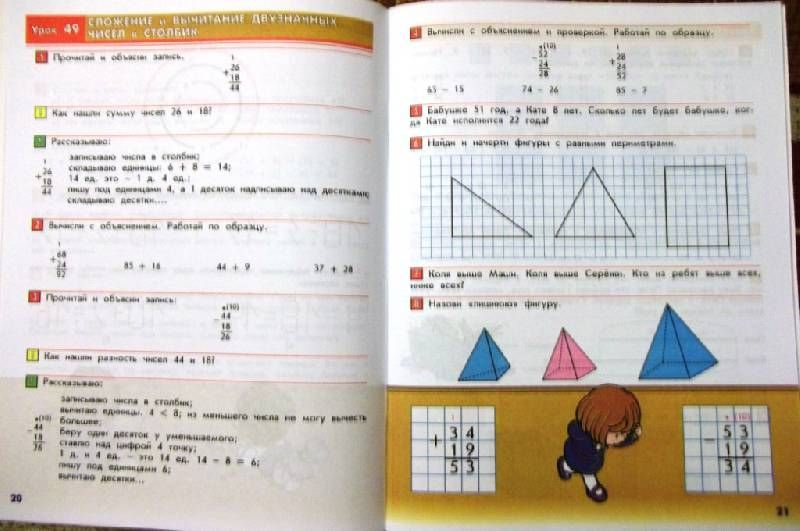 Математика 2 класс школа 2100 демидова