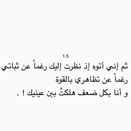 Pin by Nourhan Aly on Written - كلمات | Arabic quotes