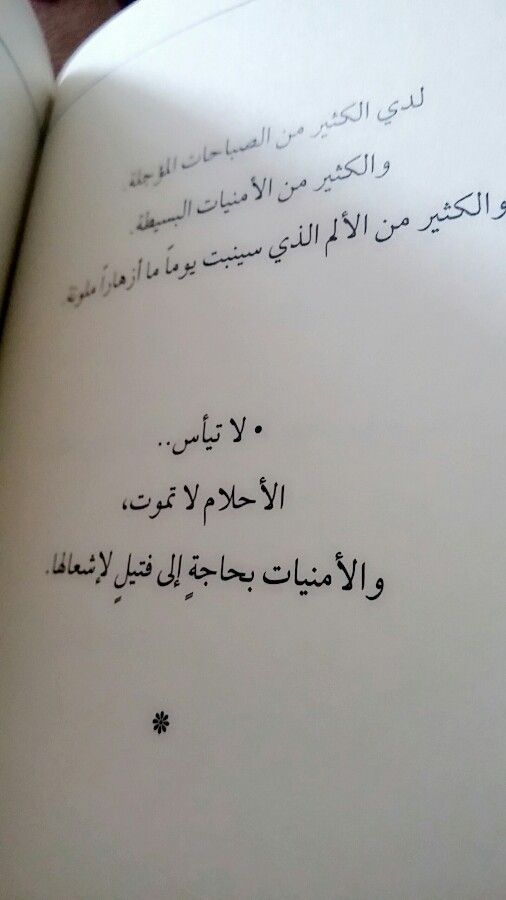 أحلام أمنيات مكاتيب صغيرة سهام عبدالله Tattoo Quotes Quotes Tattoos