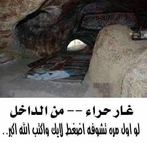 غار حراء Painting Cradle Of Civilization Art