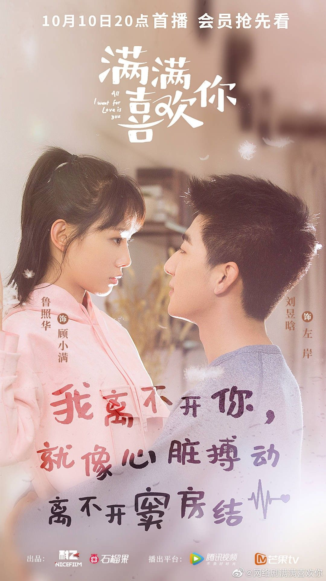 All I Want For Love Is You Chinese Drama Taiwan Drama Drama Tv Shows Chines Drama