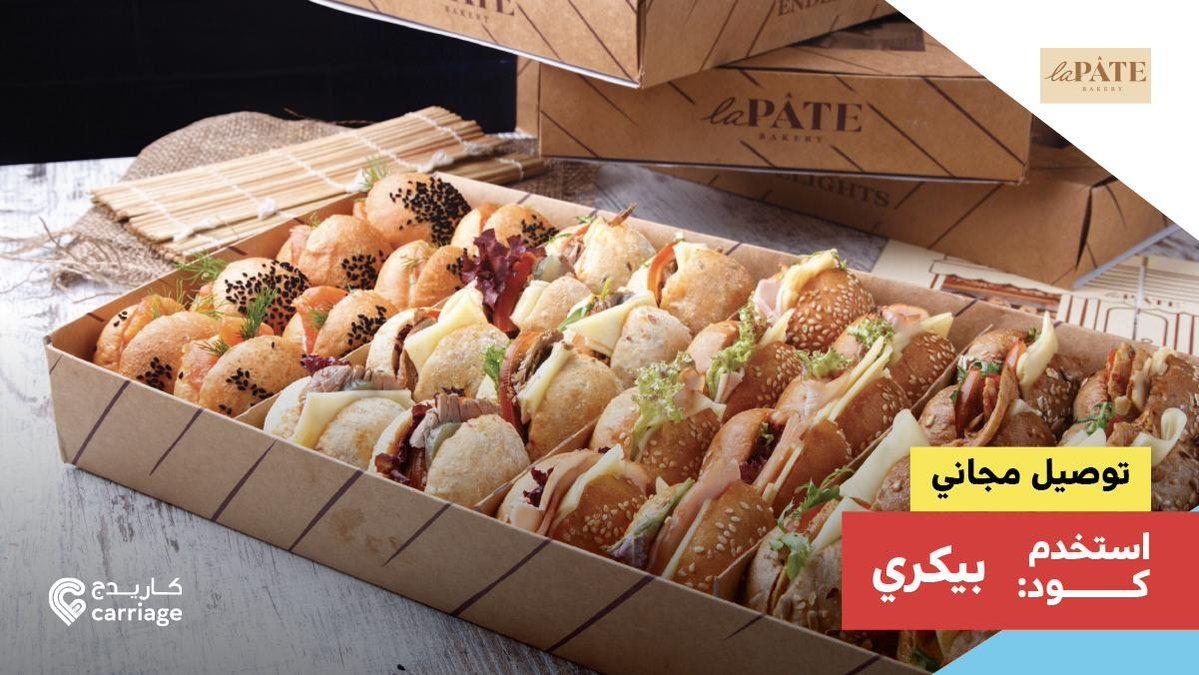 تبي تعرف وين ألذ بيكري موجود بالخبر جر ب La Pate Bakery المعجنات عندهم خ رافية اطلب منه اليوم والتوصيل خله على كاريدج استخدم كود Food Takeout Container Iherb