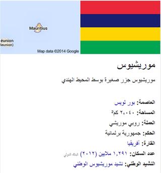 جزيرة موريشيوس Mauritius Map Data