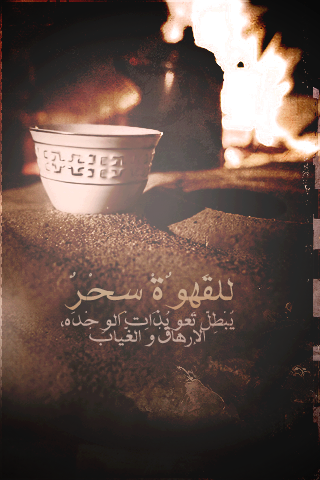 نعـــــــــــــــم سحر ياقهوتي Coffee Love Coffee Quotes Coffee Cards