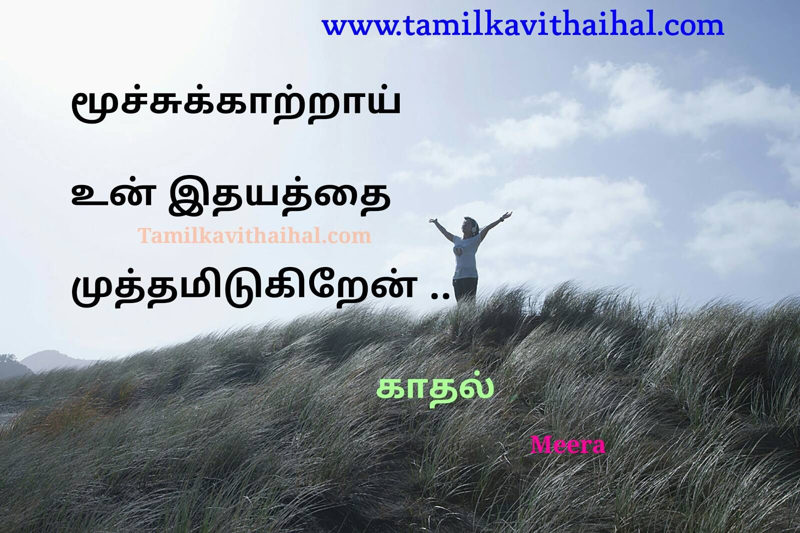 Latest Tamil Kavithaigal, Quotes, Poems about Amma, Appa