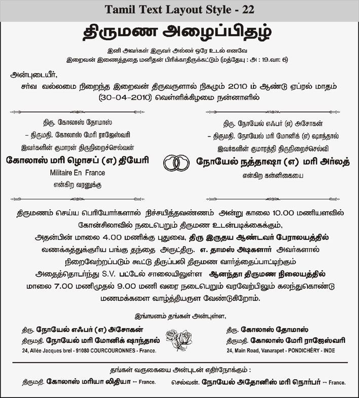 15 Format Of Wedding Invitation Cards Wordings In Tamil And Review Format In 2020 Christian Wedding Cards Sample Wedding Invitation Wording Wedding Invitation Samples