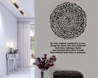 Alhamdulillah Praise To Allah Islamic Wall Sticker Islamic