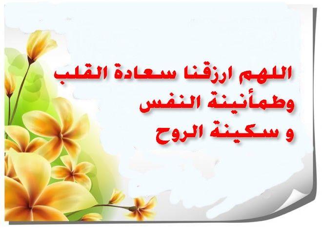 اللهم ارزقنا سعادة القلب وطمأنينة النفس و سكينة الروح Prayers Lei Necklace Islam Hadith