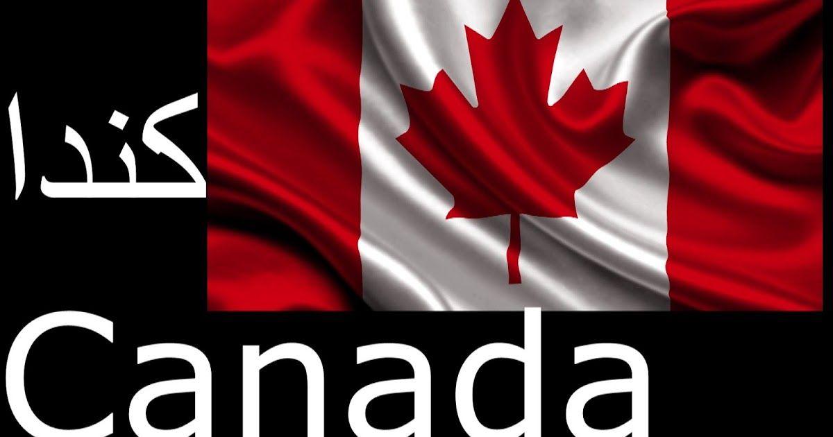 الكفالة الخاصة للسوريين والعراقيين اللجوء الى كندا مع محامي الهجره الأستاذ جلال عبد السلام من شركة كندا غيث لأستشارات اللجو Canada Blog Posts Country Flags