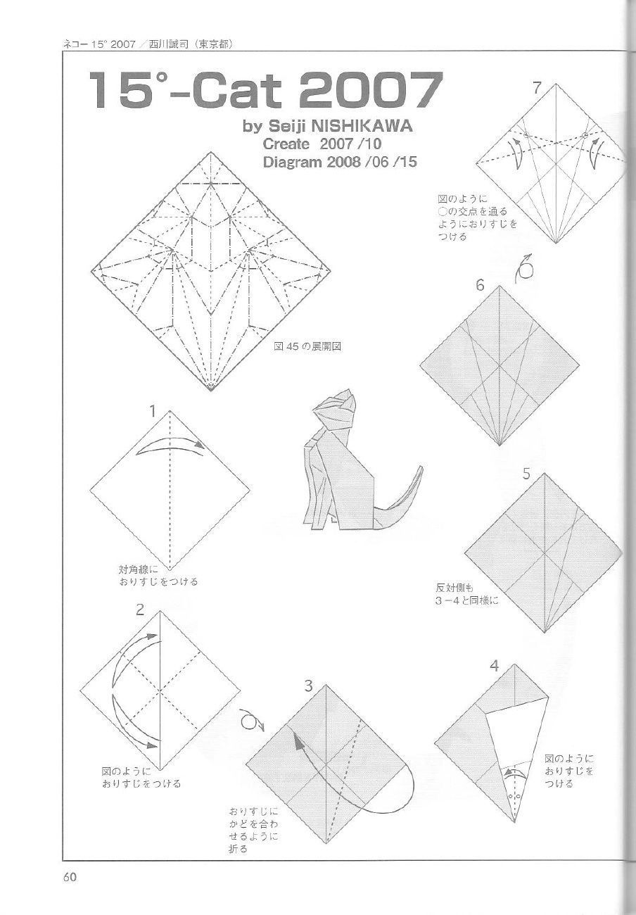 Step-by-step instructions on how to fold an Origami Cat. All notes ... | 1300x904