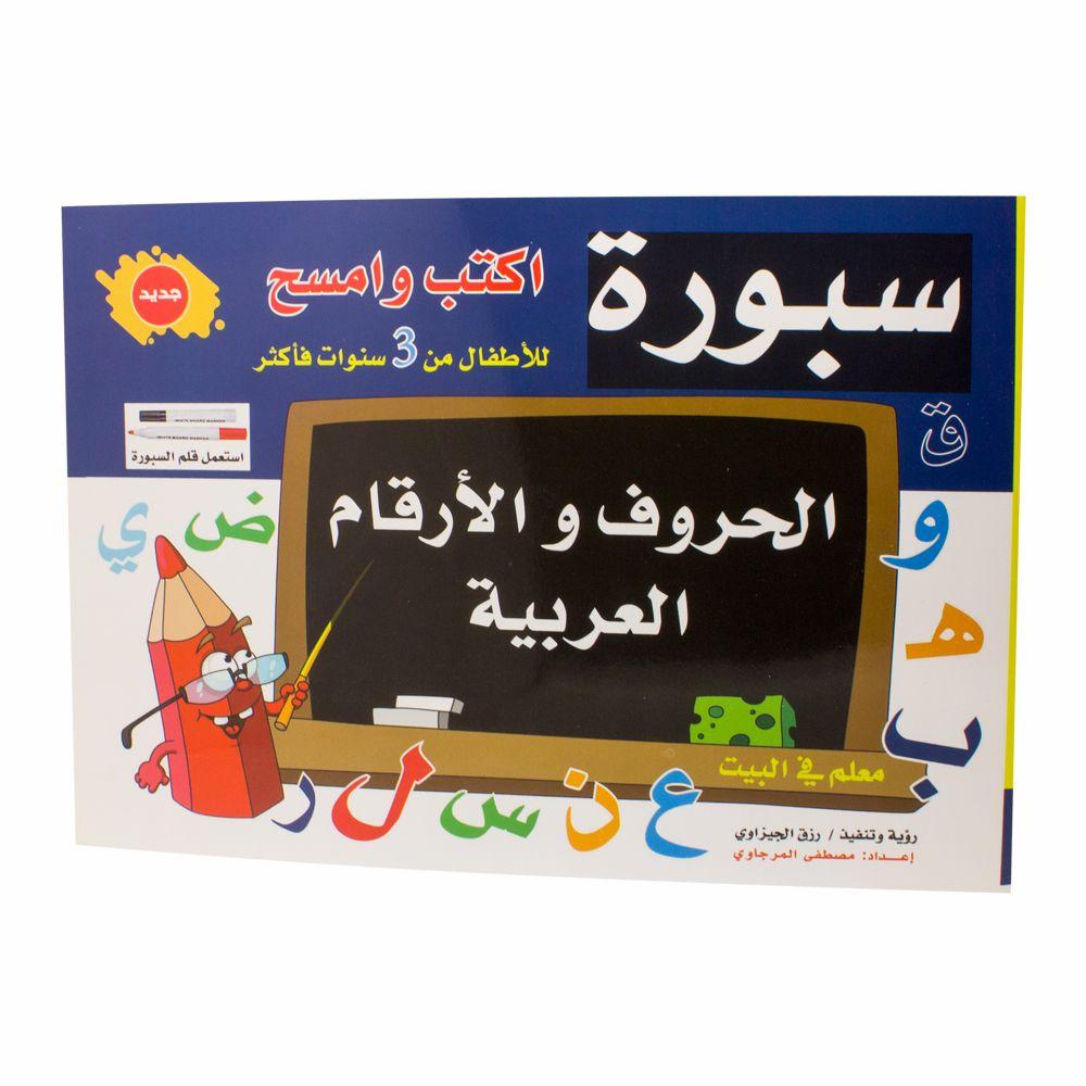 سبورة الحروف والأرقام العربية Computer Electronic Products Electronics