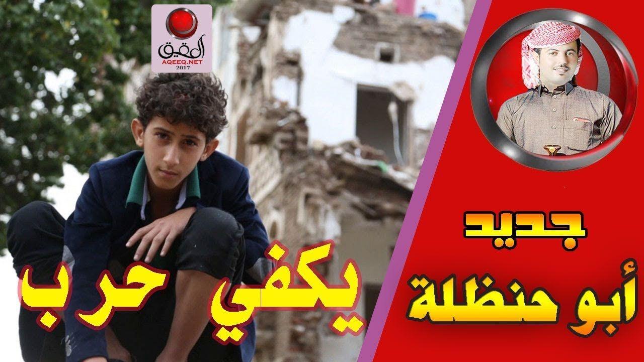 ابو حنظله حب اليمن بين الأضلاع الوطن ضاع والحرب بالجو والقاع شيلات Dance Yemeni
