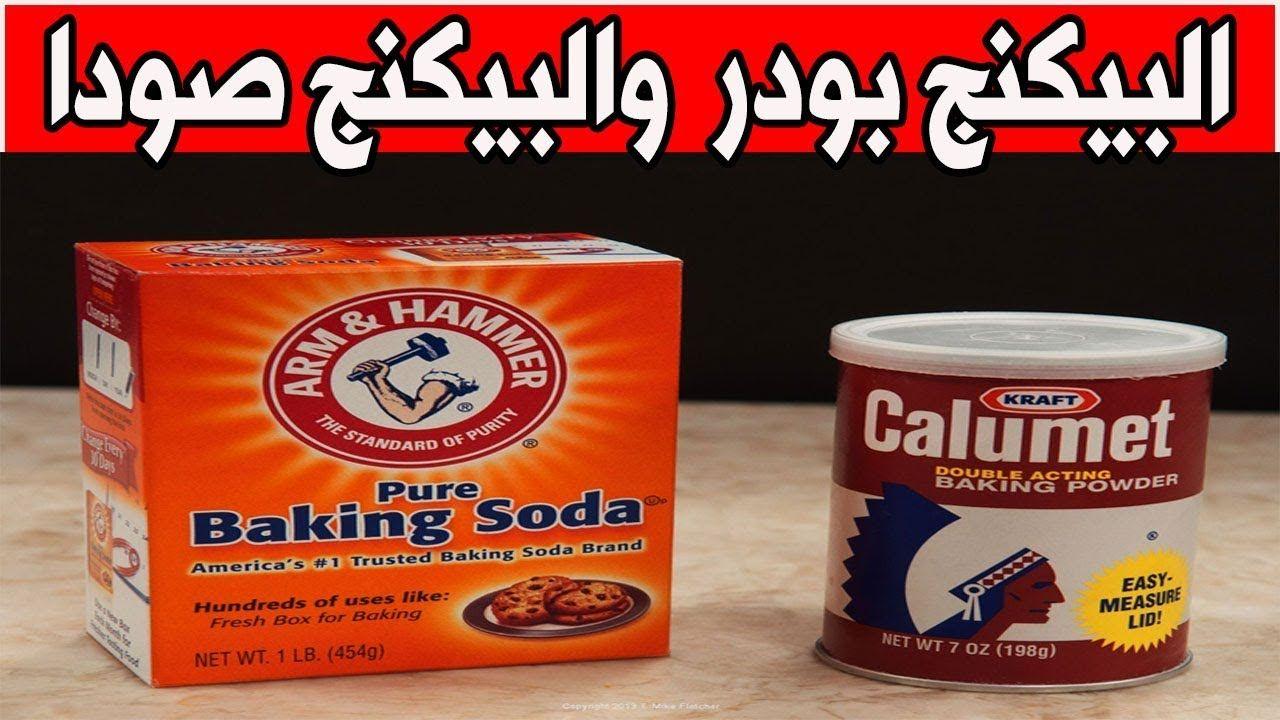 الفرق بين بيكربونات الصوديوم والبيكنج بودر Youtube Baking Soda Soda Brands Soda