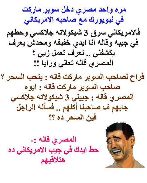 Kurze Arabische Witze