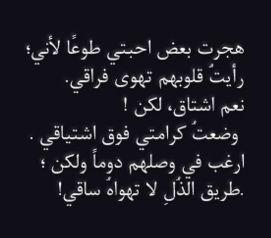 هجرت احبتي Words Quotes Beautiful Arabic Words Arabic Quotes