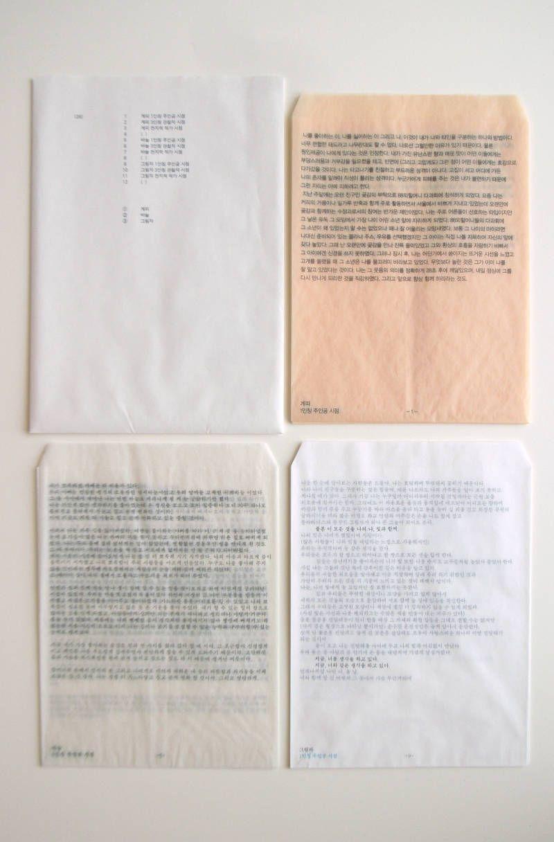 (무)질서한 세 음성에 관한 대화록 - Jin Ji