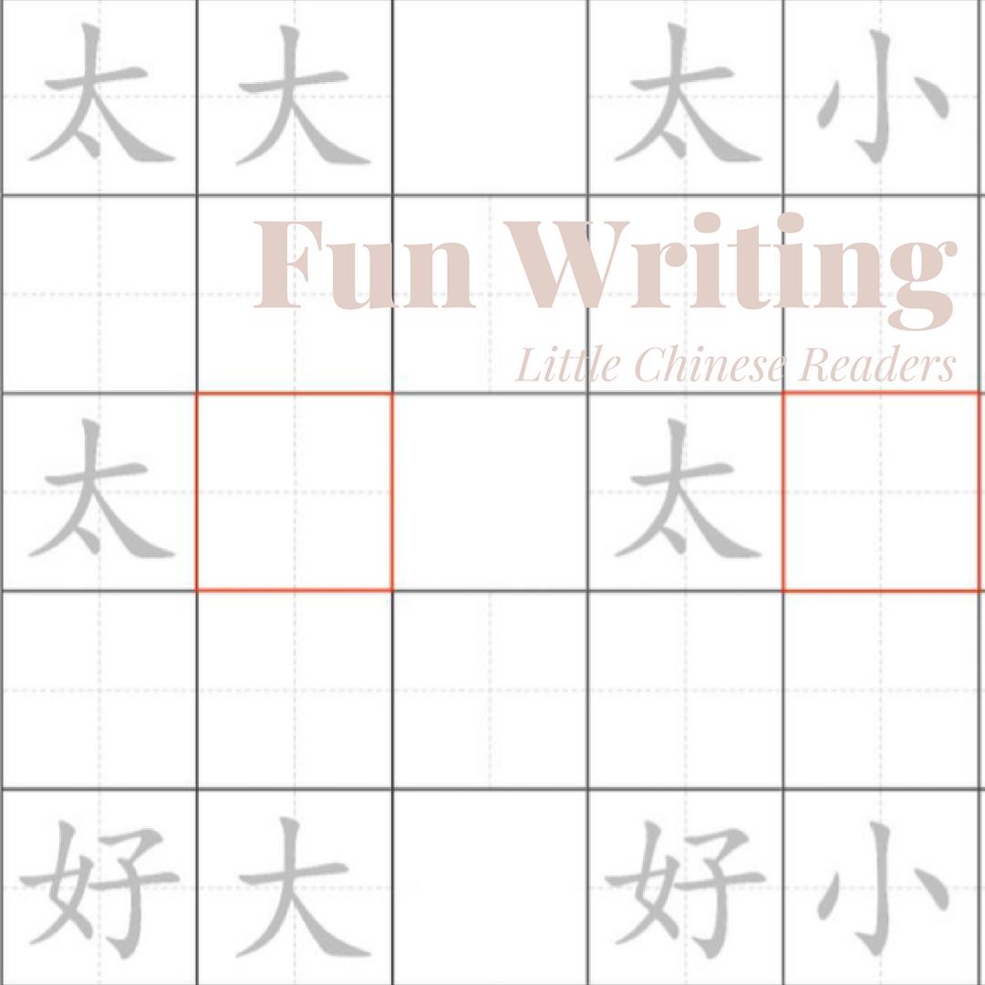 Free Chinese Writing Worksheet Write For Fun