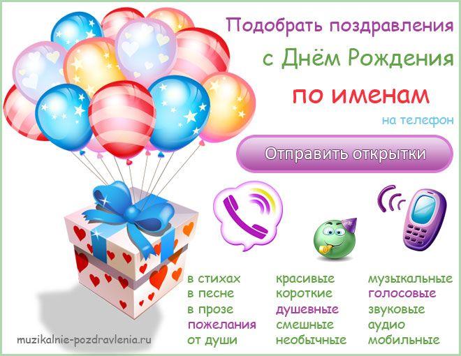 С днем рождения имена голосовые поздравления
