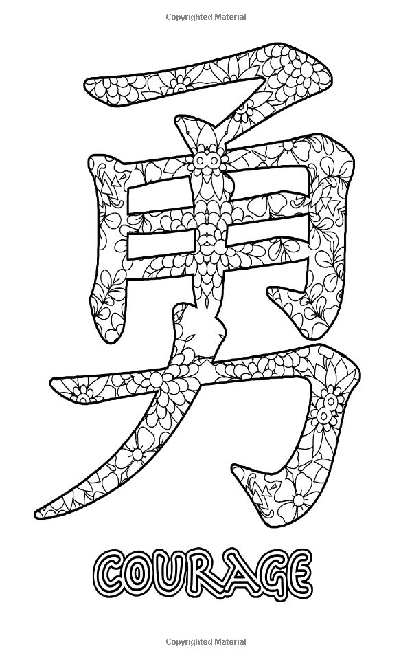 Amazon Chinese Symbols Pocket Size Adult Coloring Book Travel