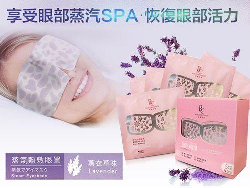 (5片起)蒸氣熱敷SPA眼罩-淡薰衣草香(片裝出貨)