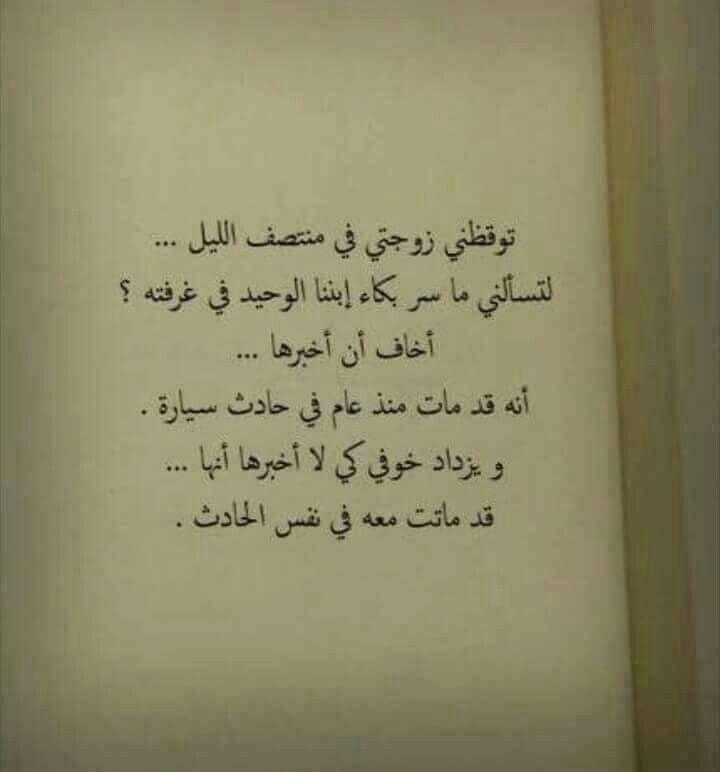 قصة رعب قصيرة Quotes Arabic Arabic Calligraphy