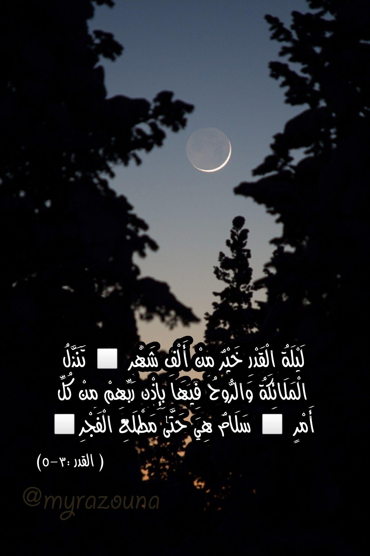 Holy Quran Quotes Surat Al Qadr 97 3 5 Quran Quotes Holy Quran Quotes