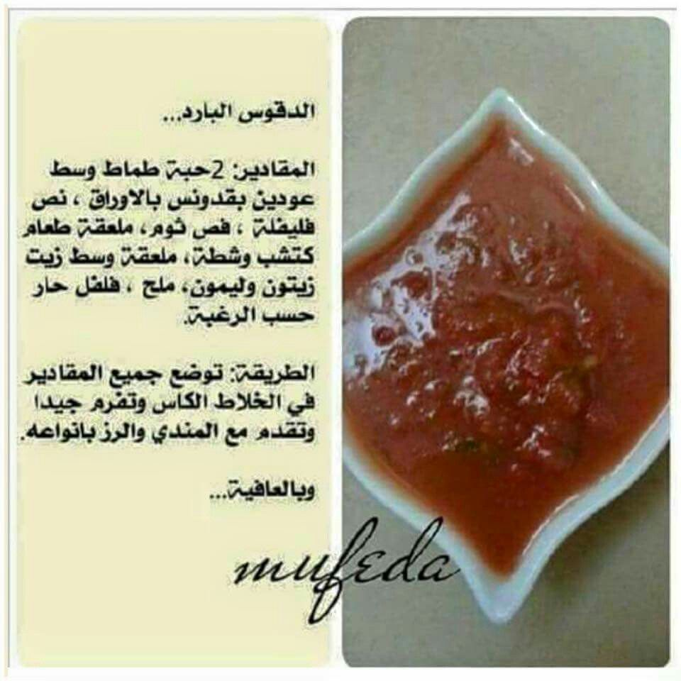 الدقوس البارد Cooking Recipes Arabic Food Food