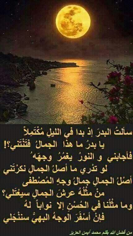 صل الله علي سيدنا محمد Magic Words Places To Visit Photo
