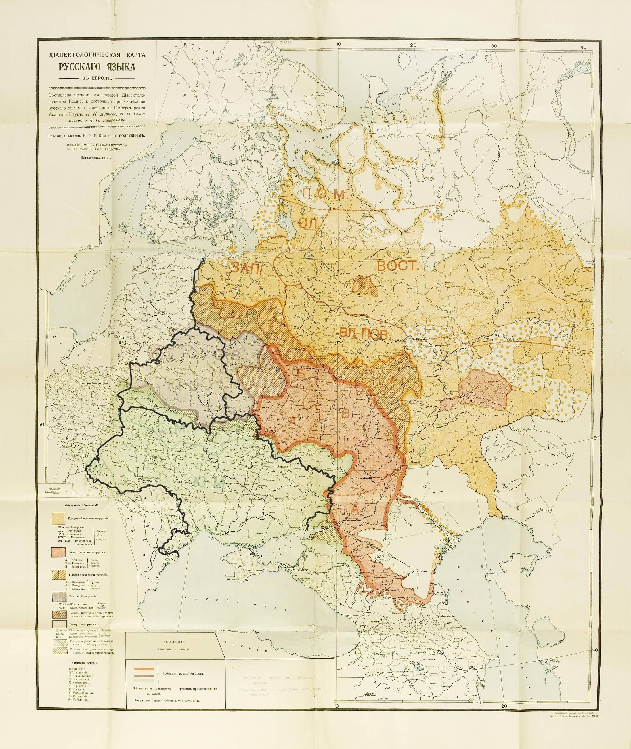 Linguistic map of Russian languages from 1914 with some 2014