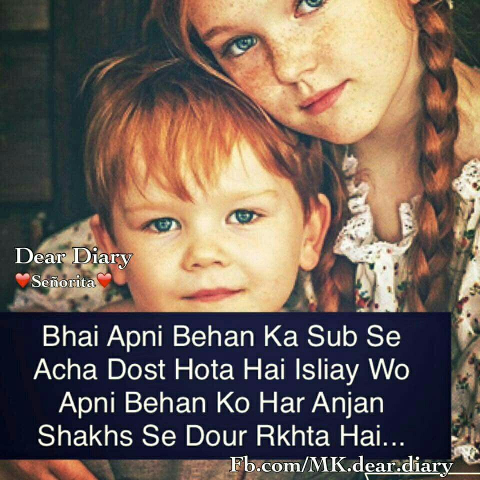 Love You Sister Quotes In Hindi: Brother And Sister Love Quotes In Urdu