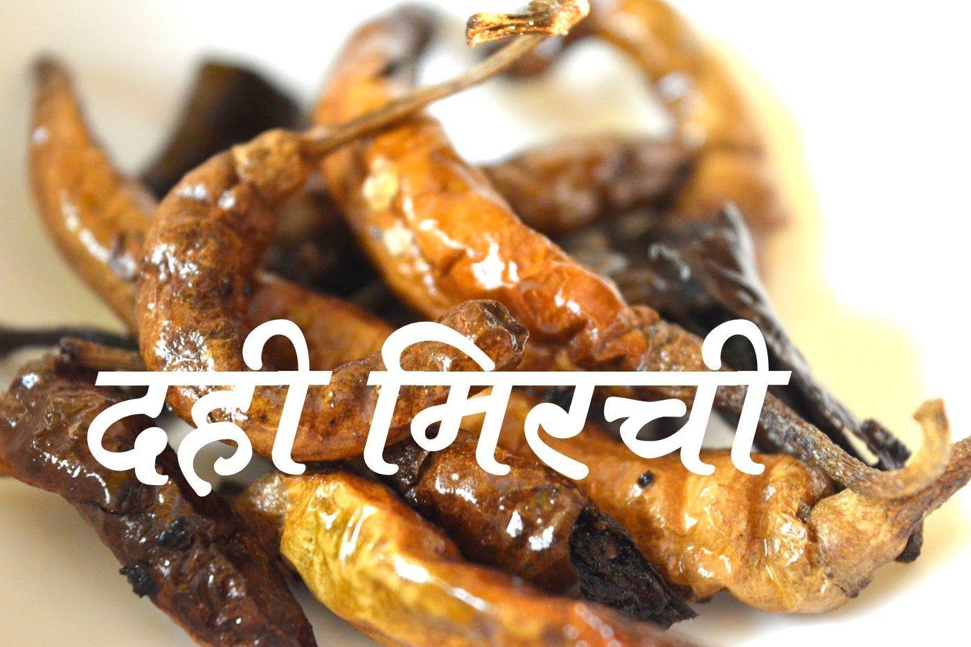 Dahi mirchi full recipe authentic maharashtrian food forumfinder Image collections