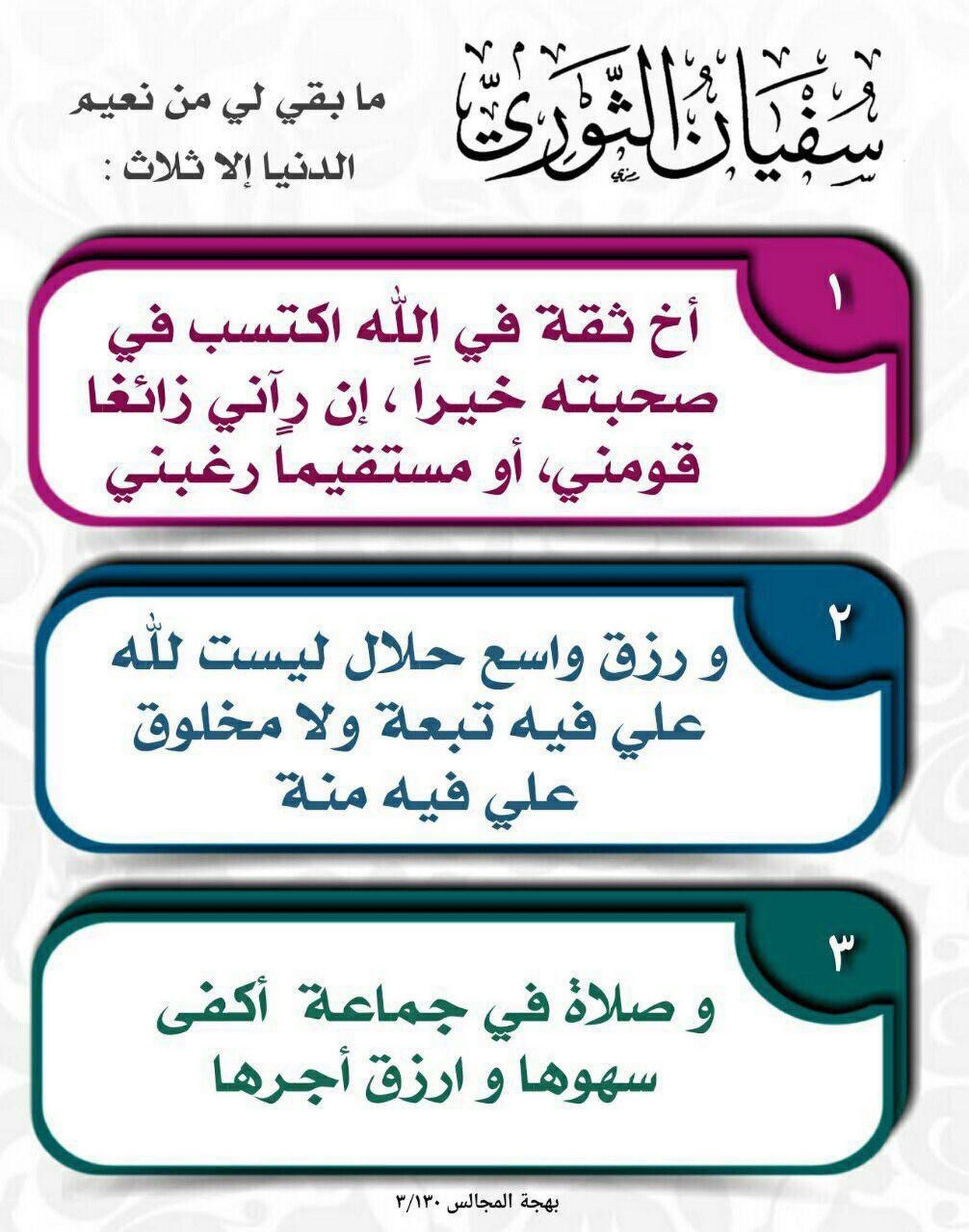 Pin By الأثر الجميل On أقوال الصحابة والعلماء Muslim Quotes Islam Quotes