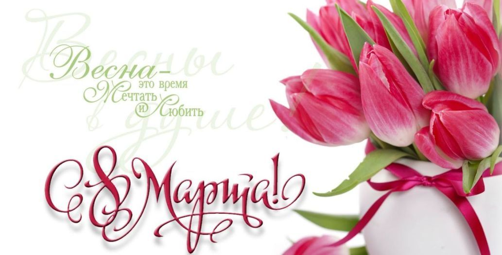 Поздравление с днем рождения и 8 марта в прозе