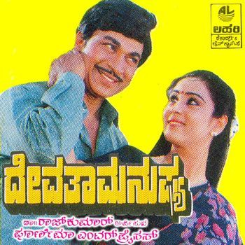A2Z Song Lyrics: Haalallaadaru Haaku - Devatha Manushya Movie Song Lyrics