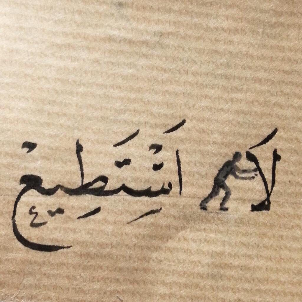 تغب عن الضعف وجاهد انت تستطيع انت قوي كن قويا نصيحة من اخت ﻻ خوانها Quran Quotes Love One Word Quotes Alive Quotes