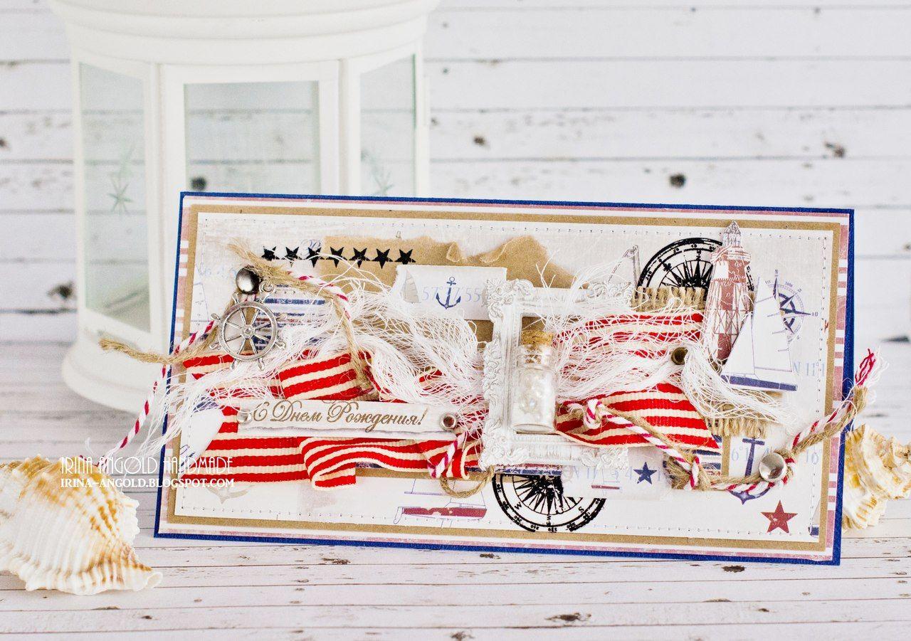 стильная мужская открытка скрапбукинг морская тематика пограничного управления