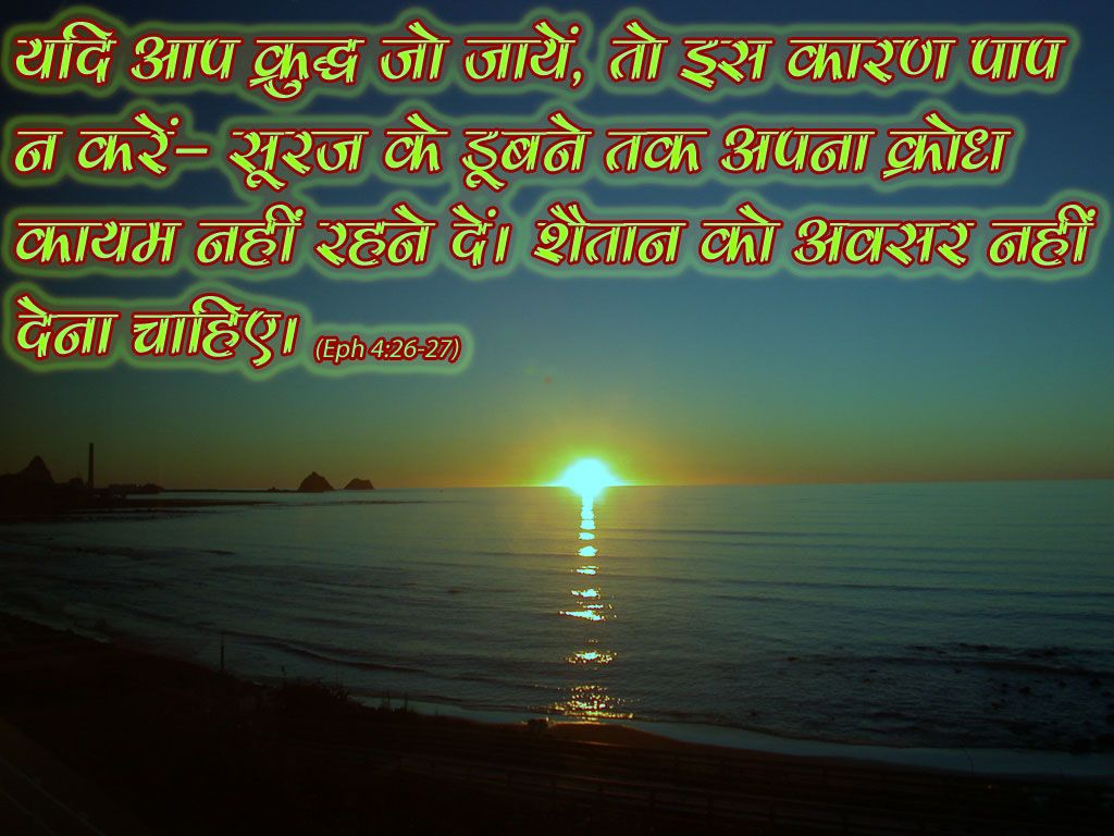 Hindi Bible Quotes Pictures Bible Quotes Pictures Bible Quotes