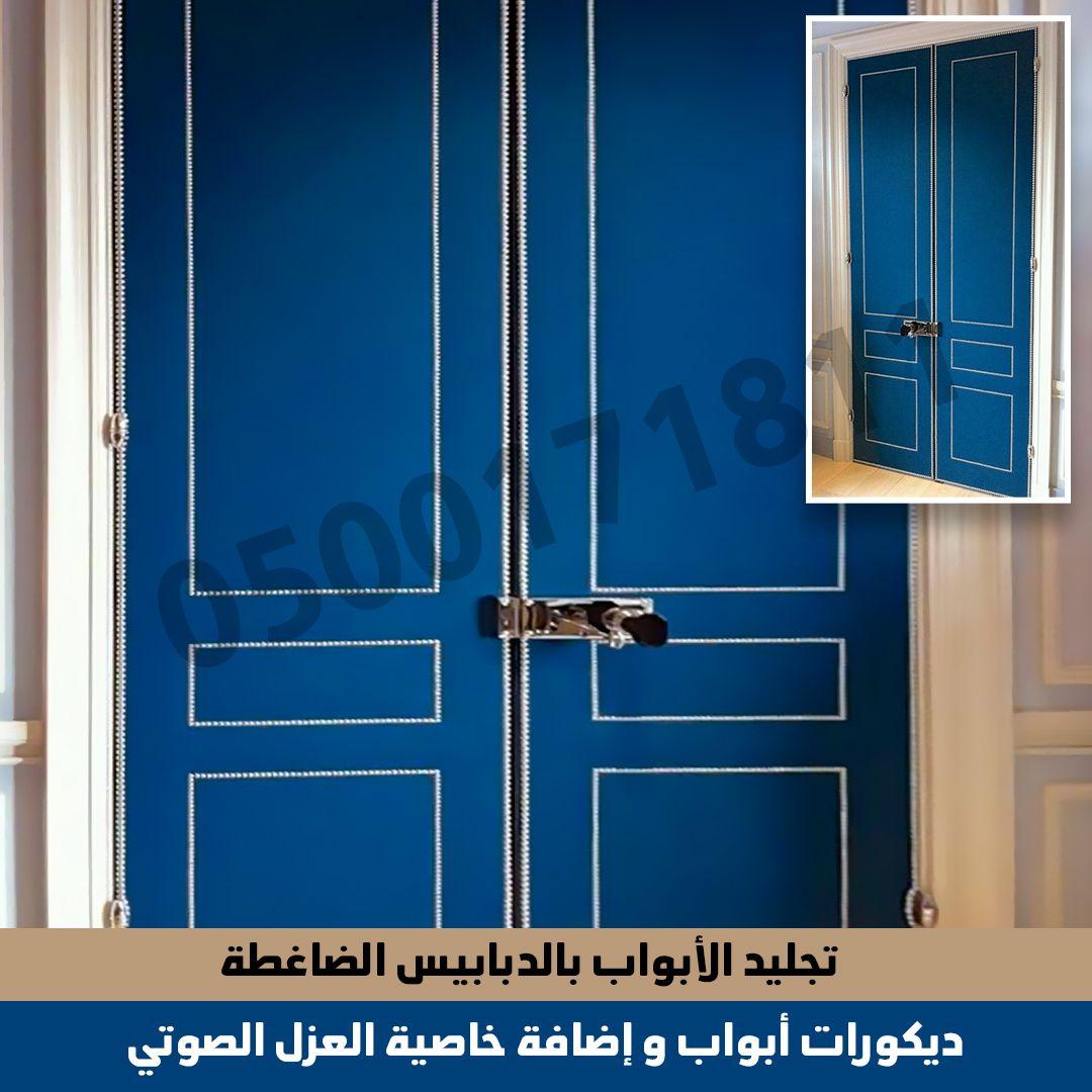 تجليد مع عازل صوتي و ديكور للابواب الرياض Locker Storage Storage Home Decor