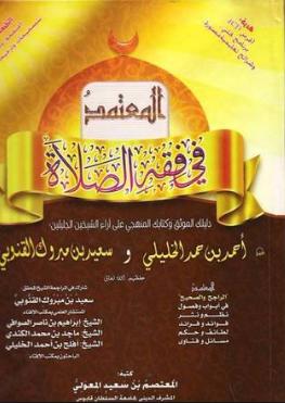 تحميل كتاب المعتمد في فقه الصلاة Pdf Prayers Book Qoutes Qoutes