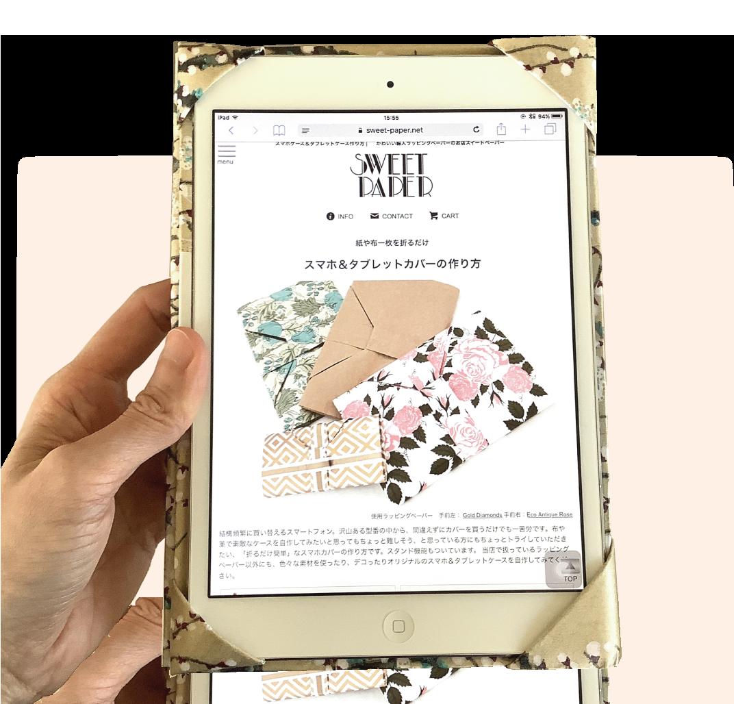 スマホ タブレットケースの作り方 かわいい輸入ラッピングペーパーのお店sweet Paper タブレットケース ラッピングペーパー 手作り スマホケース 手帳型