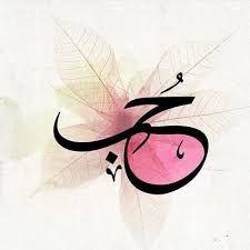 نتيجة بحث الصور عن لوحات فلين برادا Islamic Art Calligraphy Calligraphy Art Arabic Calligraphy Art
