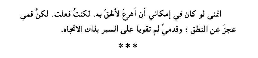 اتمني لو كان في امكاني أن اهرع لألحق به عندها أتغير ليف أولمن Liv Ullmann Strong Relationship Quotes Outdoor Quotes Arabic Tattoo Quotes