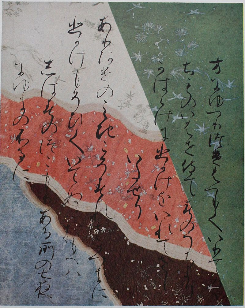 36poets Collection Yoshiu 西本願寺本三十六人家集